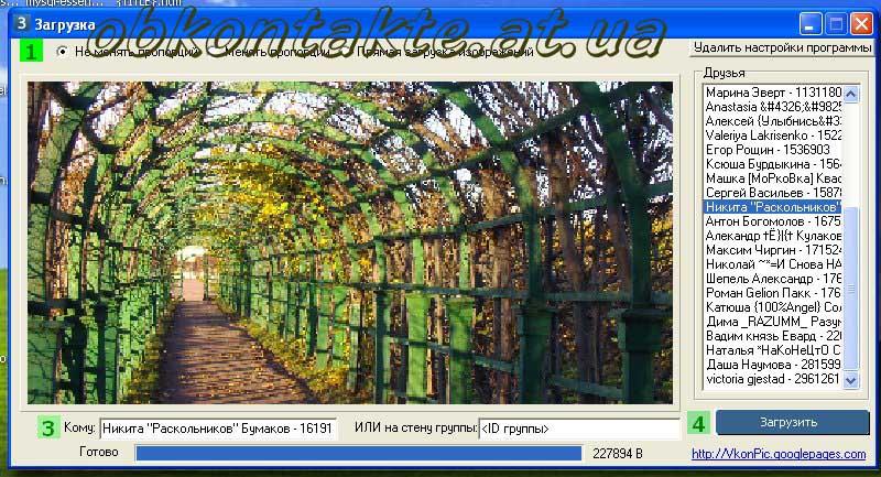 VKontakte Picture имеет интуитивно понятный интерфейс и очень проста в